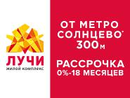 Квартиры от 114 000 руб. м² Новый ЖК «Лучи» в Солнцево.